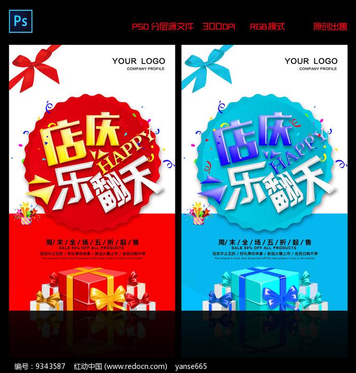 周年店庆乐翻天海报设计图片
