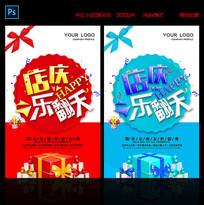周年店庆乐翻天海报设计