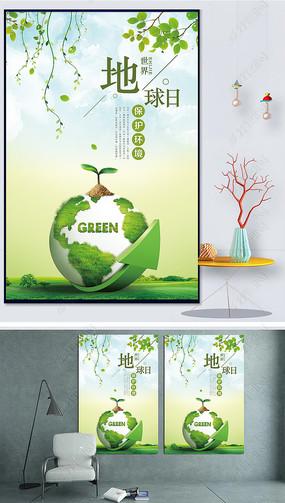 2018年世界地球日海报设计