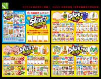 51超市五一DM宣传单