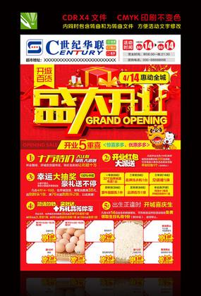 超市开业DM宣传单