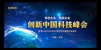 创新中国科技峰会大气背景布