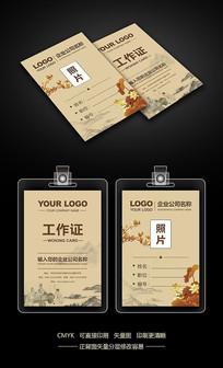 传统中国风工作证