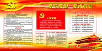 党建宣传展板设计