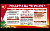 党员学习党风廉政建设宣传栏
