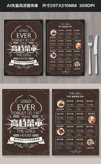大气复古高档牛排西餐厅菜单