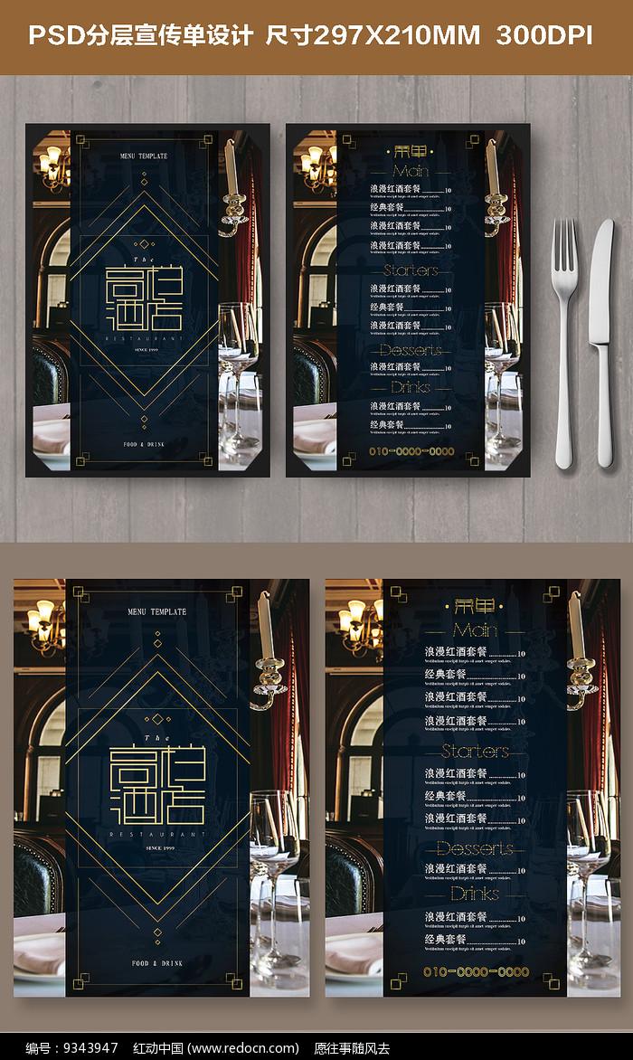 大气时尚高档酒店西餐厅菜单图片