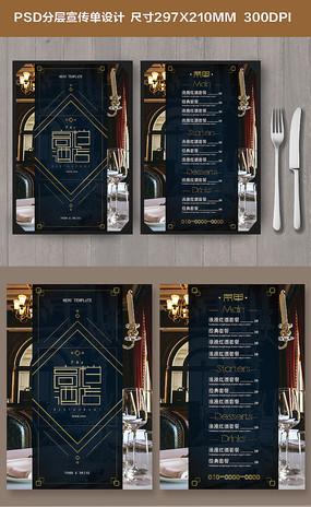 大气时尚高档酒店西餐厅菜单