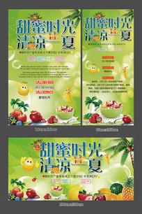 房地产水果沙拉DIY海报