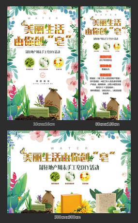 房地产水晶皂diy海报
