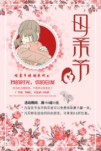 粉色时尚母亲节海报