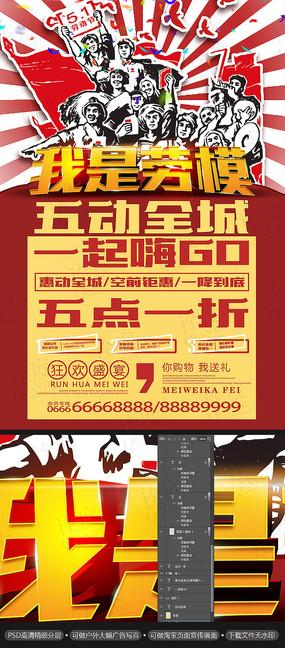 复古51劳动节促销海报 PSD