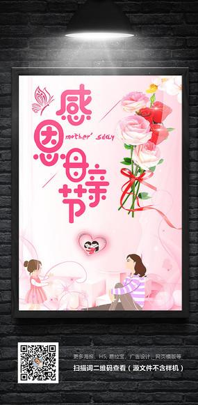 感恩母亲节海报设计模版