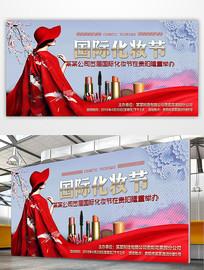 国际化妆节活动背景展板