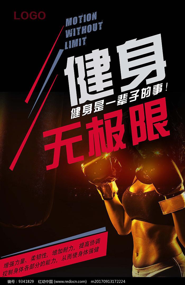 黑色动感拳击健身海报设计图片