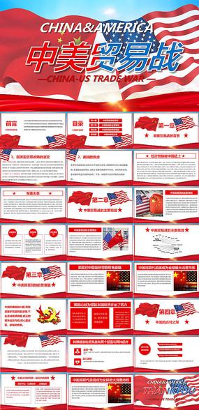 红色中美贸易战PPT模板