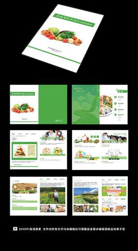 健康绿色清新美容养生画册