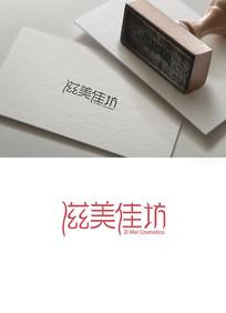 简约美妆字体LOGO设计