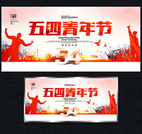 简约五四青年节海报设计