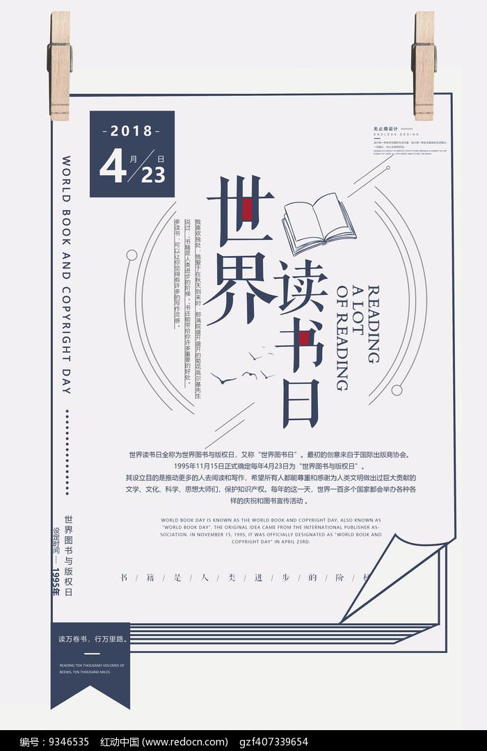 简约小清新世界读书日宣传海报