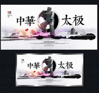 简约中国风太极海报设计