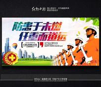 精美消防安全宣传展板设计