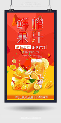 精美最新果汁冷饮海报素材