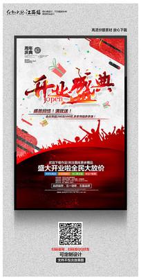 开业盛典活动开业海报模板