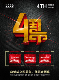 开业四周年海报
