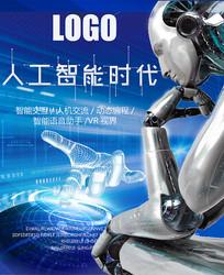 科技机器人引领未来科技海报