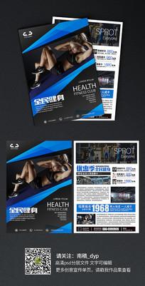蓝色大气运动健身宣传单页