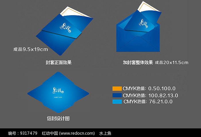 蓝色邀请函设计图片