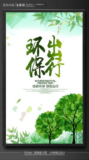 绿色环保出行海报