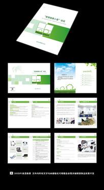 绿色健康宣传画册版式设计