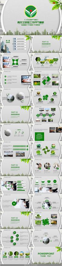 绿色青年文明号PPT模板
