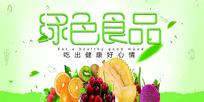 绿色食品宣传展板