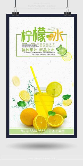 柠檬水大气饮品海报设计