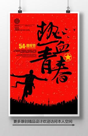 热血青春五四青年节宣传海报
