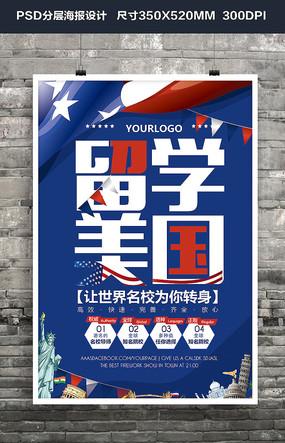 时尚创意留学美国留学招生海报