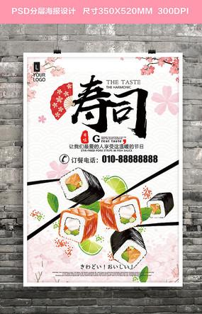 时尚清新寿司店寿司促销海报