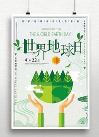十四行绿色出行世界地球日海报