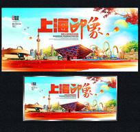水彩风上海旅游海报