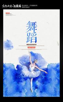 水彩舞蹈宣传海报