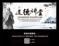 水墨中国风道德讲堂展板