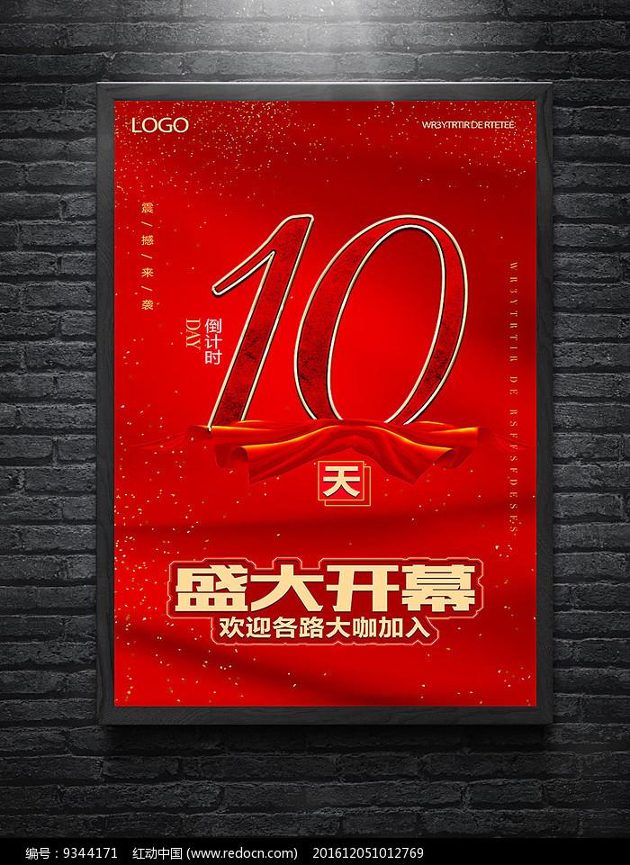 微商10周年海报图片