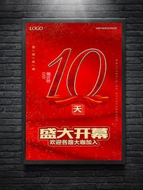 微商10周年海报