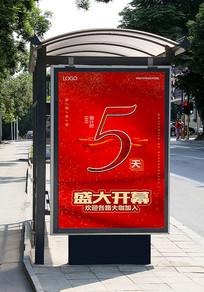 微商5周年炫酷庆典海报