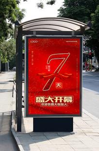 微商7周年庆典海报
