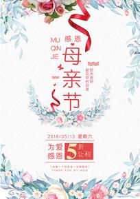 文艺小清新母亲节促销宣传海报