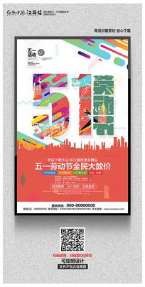 五一劳动节促销活动海报